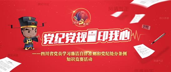 请积极参与四川省党员知识竞赛闯关答题